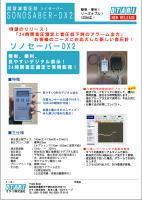 ソノセーバーDX2カタログ